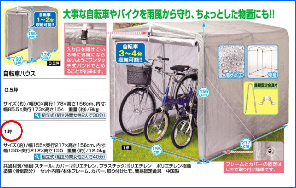 自転車の 自転車ハウス固定 : タウン|自転車ハウス(自転車 ...